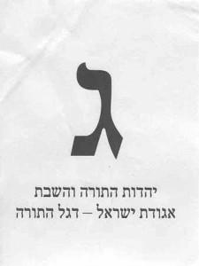 Volební lístek Sjednoceného judaismu Tóry pro parlamentní volby v roce 2006 (foto: Šuki)