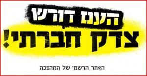 Protestů v ulicích Tel Avivu se zúčastnilo více než 250 000 lidí (+videa)